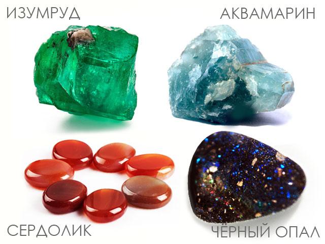 Драгоценные камни одной из декад