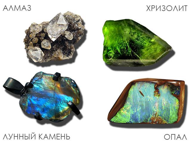Алмаз хризолит лунный камень и опал