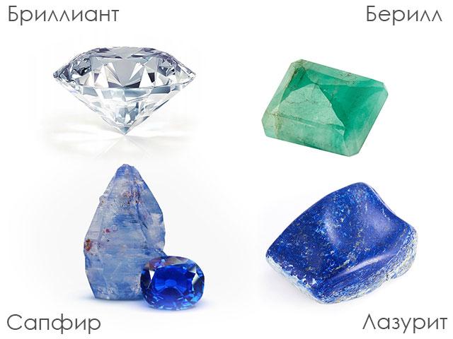 Бриллиант берилл сапфир лазурит