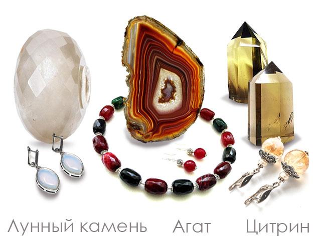 Лунный камень, агат и цитрин для детей Стрельцов