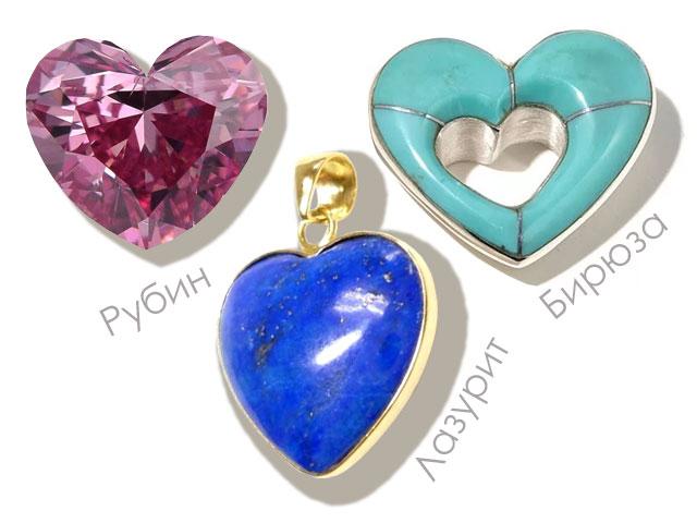 Камни в виде сердца