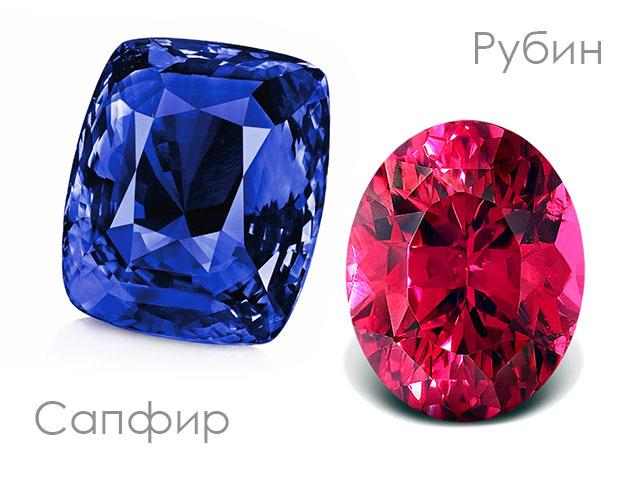 Кристаллы сапфира и рубина