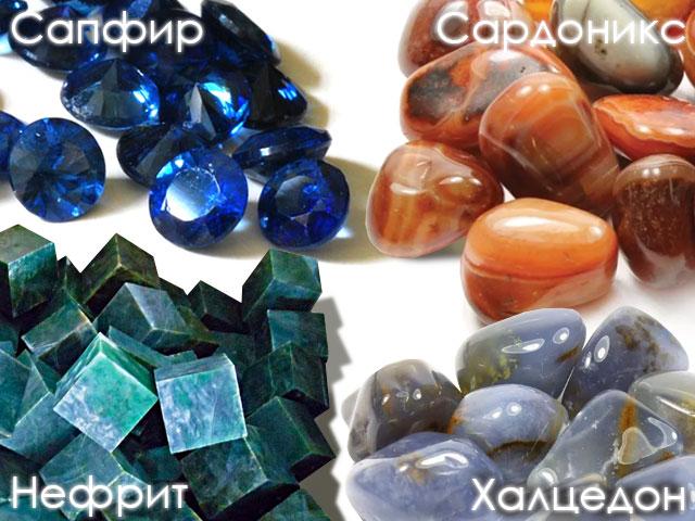 Камни для Козерогов второй декады