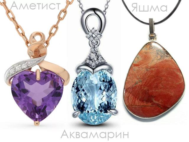 Камни для женщины Водолея
