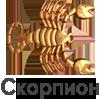 Знак зодиака с подписью