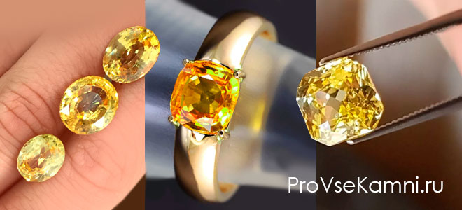 Желтый сапфир камень